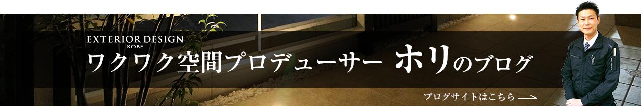 ワクワク空間プロデューサーホリのブログ