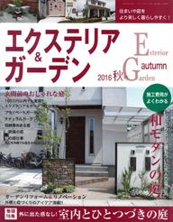 エクステリア&ガーデン 2016秋号