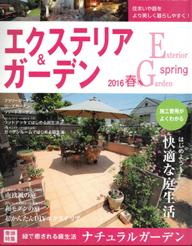 エクステリア&ガーデン 2016春号
