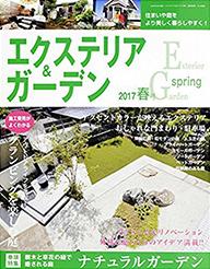 エクステリア&ガーデン 2017春号