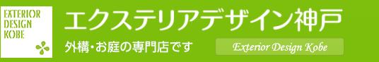 エクステリアデザイン神戸