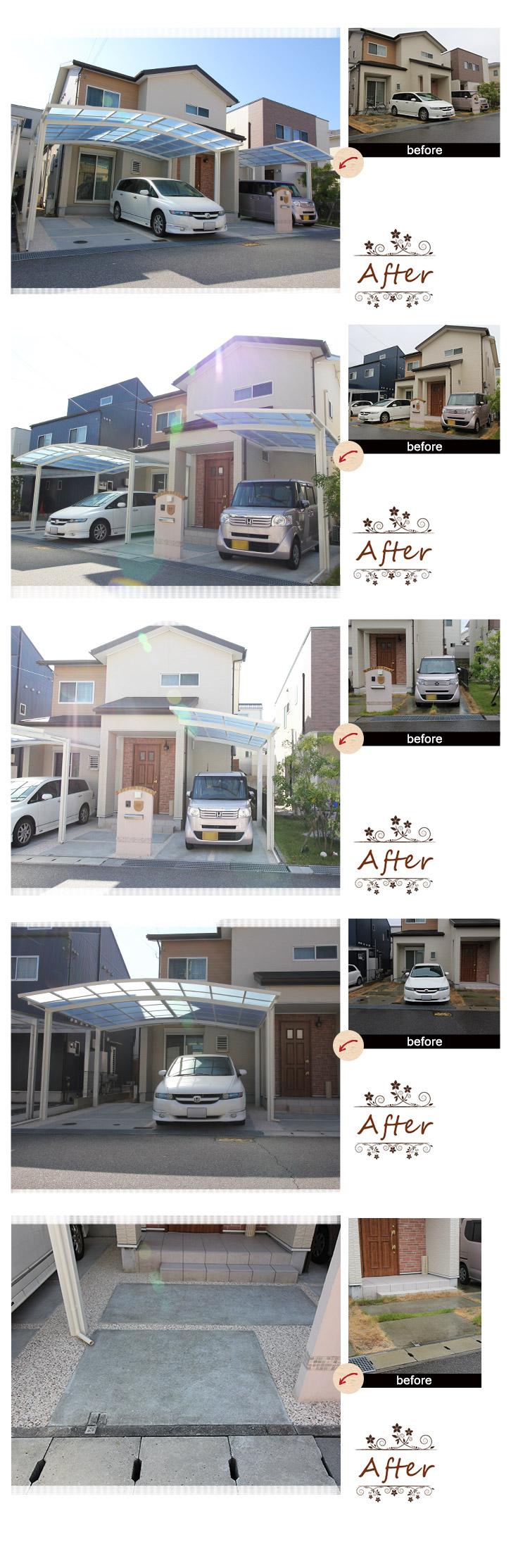 神戸市西区H様邸のビフォーアフター写真