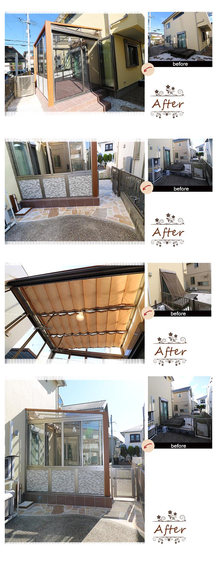 神戸市西区G様邸のビフォーアフター写真