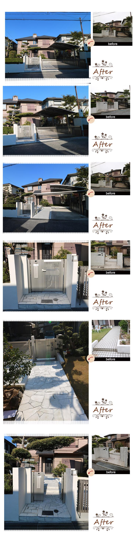 神戸市西区M様邸のビフォーアフター写真1