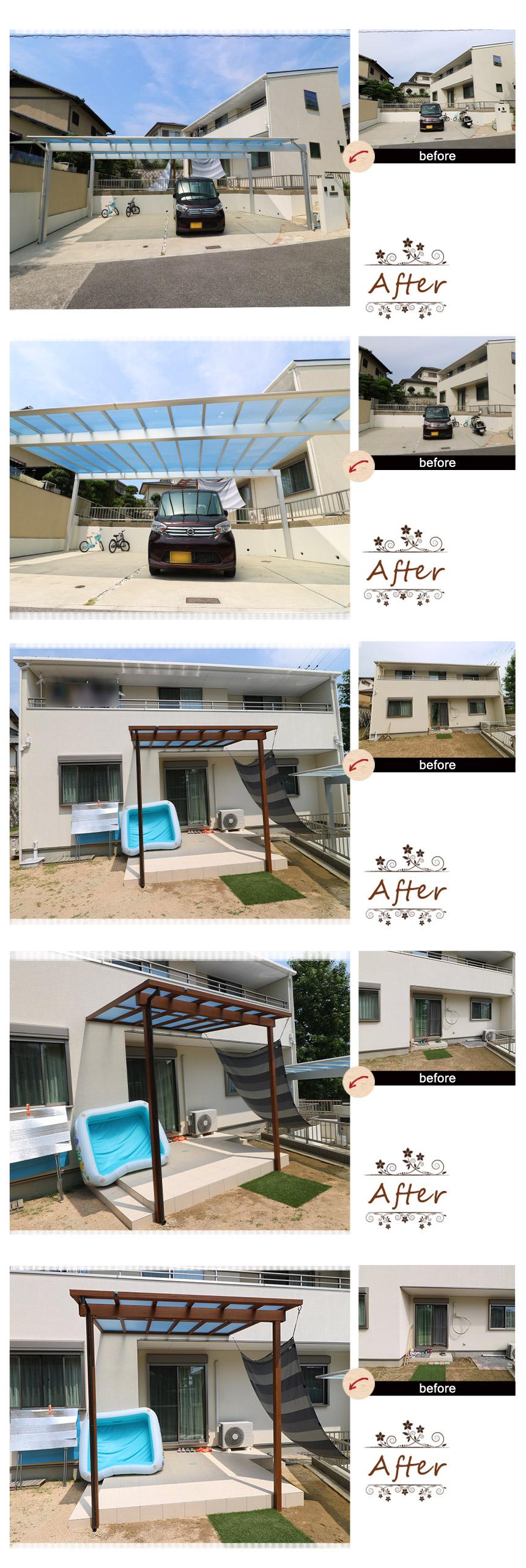 神戸市北区 K様邸のビフォーアフター