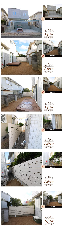 神戸市須磨区 M様邸のビフォー・アフター写真