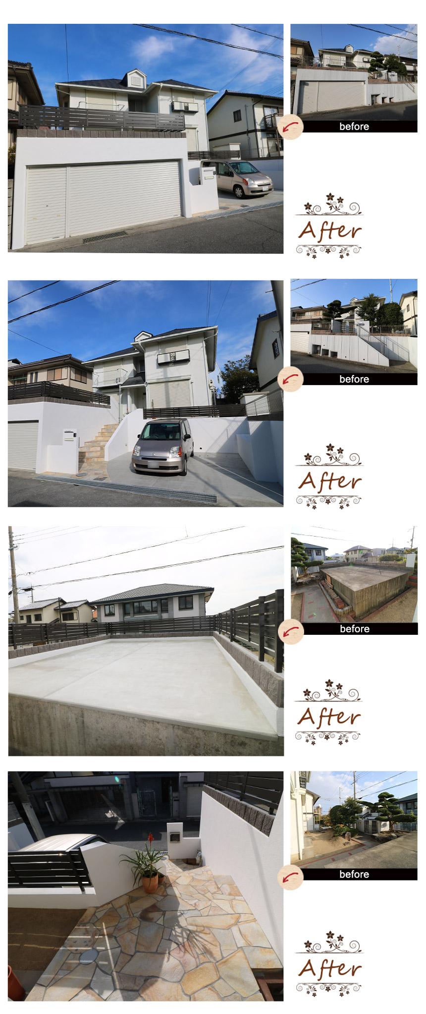 神戸市西区T様のビフォーアフター写真