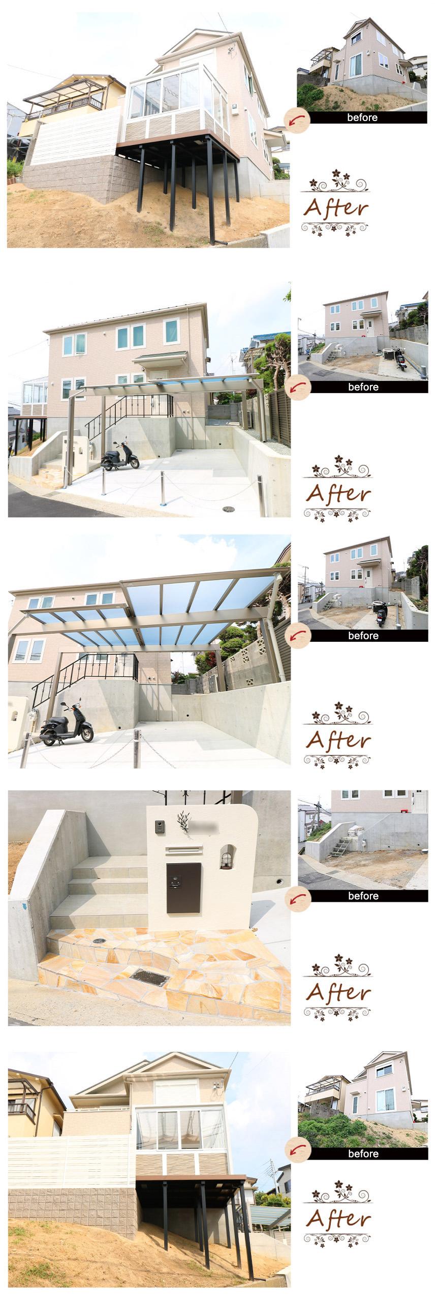 神戸市須磨区 H様邸のビフォーアフター写真