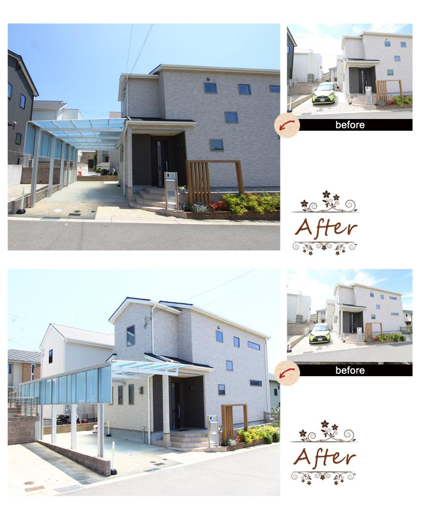 神戸市須磨区 S様邸のビフォーアフター