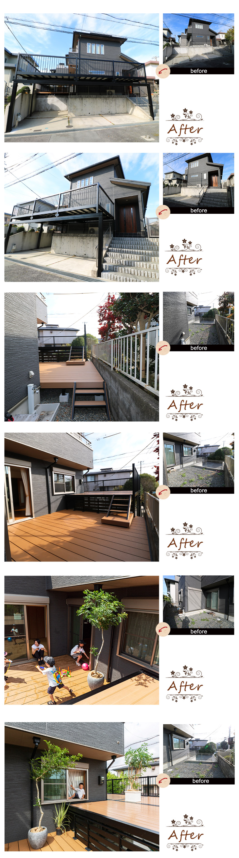 神戸市北区 I様邸のビフォーアフター