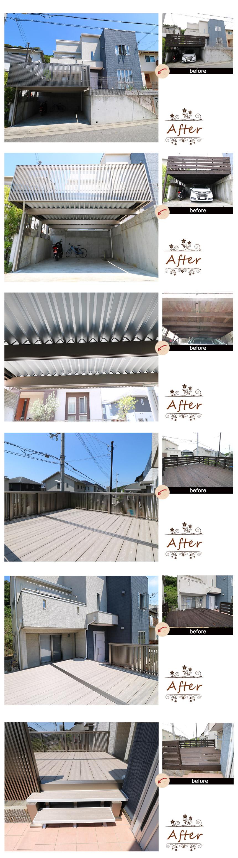 神戸市垂水区H様邸のビフォーアフター写真