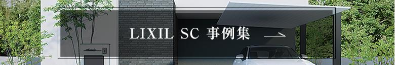 LIXIL SC 事例集