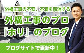 外構のプロ☆ホリ☆のブログ