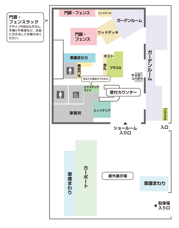 ショールームマップ